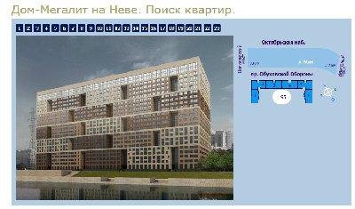 ЖК «Дом-Мегалит на Неве» у Речного вокзала Полная